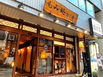 もみ処らく屋 浅草総本店(東京都台東区)