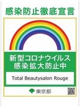 トータルビューティーサロン ルージュ(Rouge)/感染拡大防止店