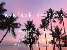 アイラッシュ デュアプレ 相模原(eyelash deapres)の詳細を見る