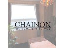 シェノン(CHAINON)