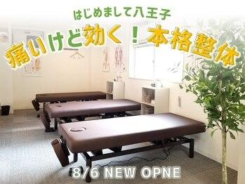 骨盤先生のカラダメンテ 八王子店(東京都八王子市)