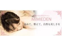 ミミエデン(MIMIEDEN)の雰囲気(忙しい女性達の癒し空間♪美と健康へと導きます。)