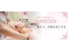 ミミエデン(MIMIEDEN)の雰囲気(お客様に合ったフェイシャルメニューを提案♪)