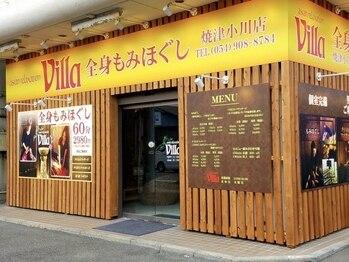 アジアンリラクゼーション ヴィラ 焼津小川店(asian relaxation villa)(静岡県焼津市)