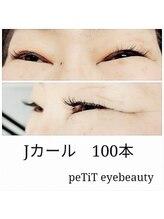 プティ アイビューティ 淀屋橋店(peTiT eyebeauty)/瞼が厚めの方のエクステデザイン