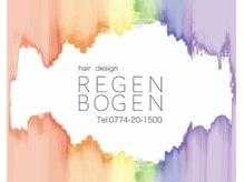 ヘアーデザイン レーゲンボーゲン(REGENBOGEN)の詳細を見る