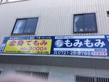 もみもみ 三国ヶ丘店(大阪府富田林市)