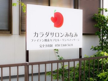 カラダサロン みなみ(愛知県碧南市)