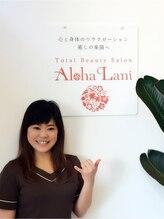 アロハラニ(Aloha Lani)曽我 明子