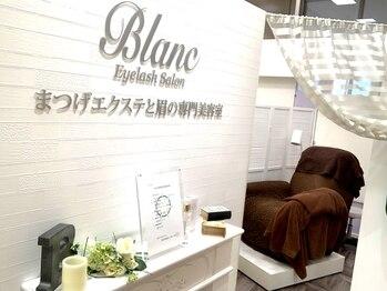 アイラッシュサロン ブラン ドリームタウンALi店(Eyelash Salon Blanc)(青森県青森市)