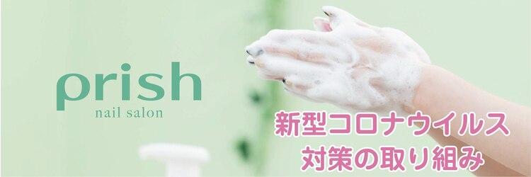 ネイルサロン プリッシュ 渋谷店(prish)のアイキャッチ画像