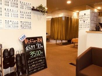 ほぐしのオアシス(愛知県名古屋市中区)