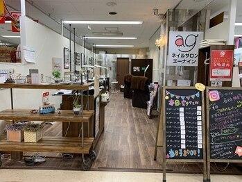 ネイルサロン エーナイン 旭川春光店