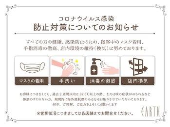 アースオーセンティック ネイル 小平店(EARTH Authentic Nail)(東京都小平市)