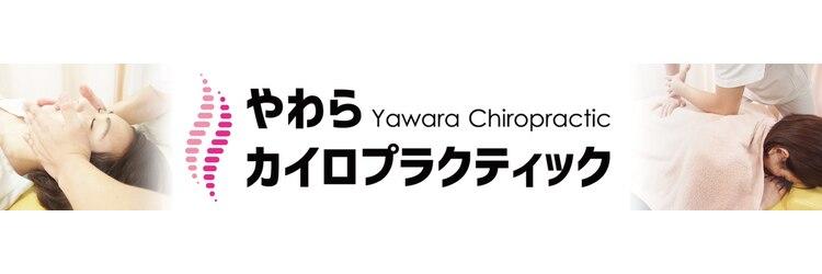 やわらカイロプラクティック 渋谷院のサロンヘッダー