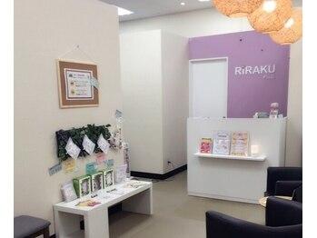 ほぐしや本舗 リラクフル 古淵店(神奈川県相模原市)