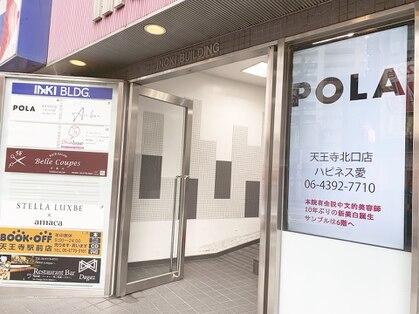 ポーラ ハピネス愛 天王寺北口店(POLA)の写真