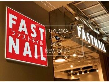 ファストネイル 福岡パルコ店(FAST NAIL)(福岡県福岡市中央区)