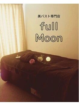 フルムーン(fullMoon)/【寛ぎ】施術部屋