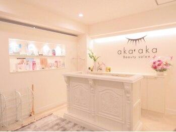 アカアカ(Beauty Salon aka'aka)(愛知県名古屋市中区)