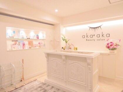 アカアカ(Beauty Salon aka'aka)の写真
