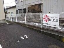 ハナ(hana)/駐車場の看板