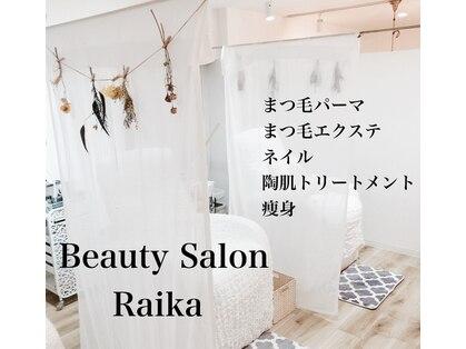 ビューティ サロン ライカ(Beauty Salon Raika)の写真