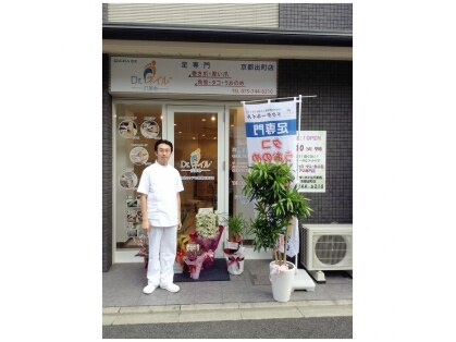 ドクターネイル爪革命 京都出町店の写真