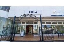 ポーラ サン二の宮通り店(POLA)