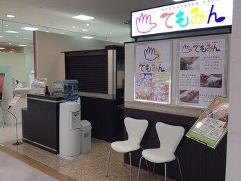 てもみん 熊本鶴屋店(熊本県熊本市)