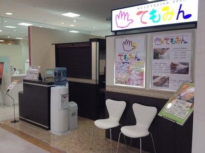 てもみん 熊本鶴屋店