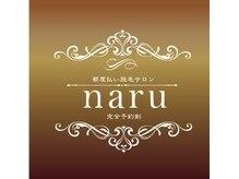 脱毛専門サロン ナル(naru)