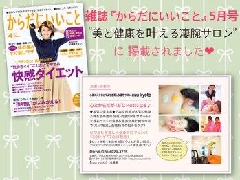 クゥキョウト(cuu kyoto)/雑誌『からだにいいこと』掲載!