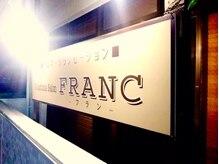 フラン(FRANC)の雰囲気(新さくら通り沿いに面した3階建て白い建物の3階です♪)