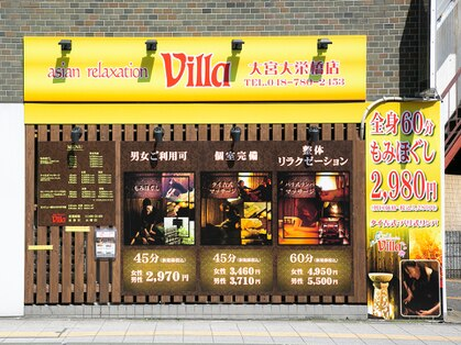asian relaxation villa 大宮大栄橋店