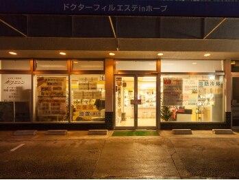 ドクターフィルエステ イン ホープ(島根県松江市)