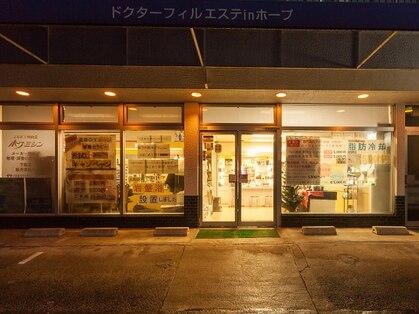 ドクターフィルエステinホープ(松江・出雲/リラク)の写真