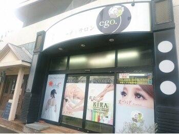 エゴ(ego)(愛媛県松山市)
