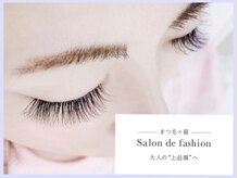 サロン ド ファッション(salon de fashion)の詳細を見る