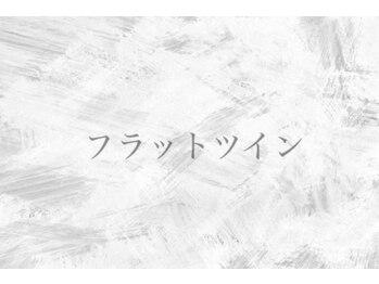 リリーラッシュ 国分寺南口店(LilyLash)/フラットツイン