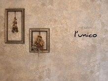ネイルサロン ルニコ(l'unico)の詳細を見る