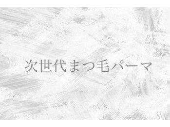 リリーラッシュ 国分寺南口店(LilyLash)/次世代まつ毛パーマ