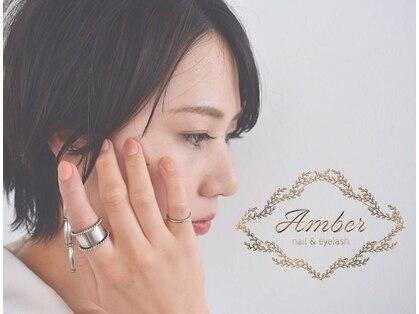 アンバー(Amber)の写真