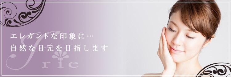 まつげエクステ専門店 アイリー 本厚木店((Irie)のサロンヘッダー
