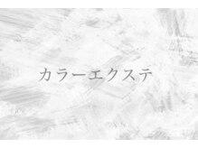 リリーラッシュ 国分寺南口店(LilyLash)/カラーエクステ