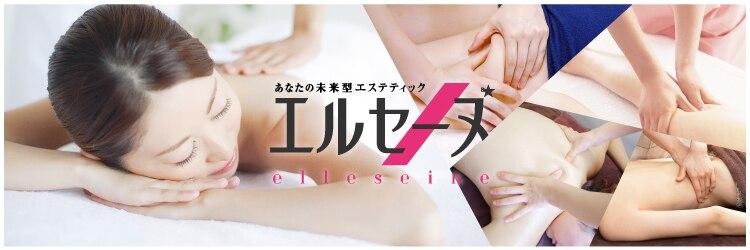 エルセーヌ 高崎スズラン店 image
