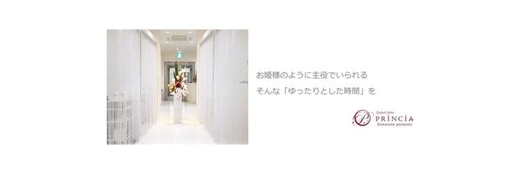 プリンシア 武蔵小杉店のサロンヘッダー