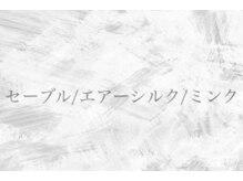 リリーラッシュ 国分寺南口店(LilyLash)/セーブル/エアーシルク/ミンク