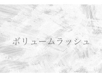 リリーラッシュ 国分寺南口店(LilyLash)/ボリュームラッシュ