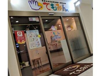 てもみん JR橋本駅店(神奈川県相模原市)